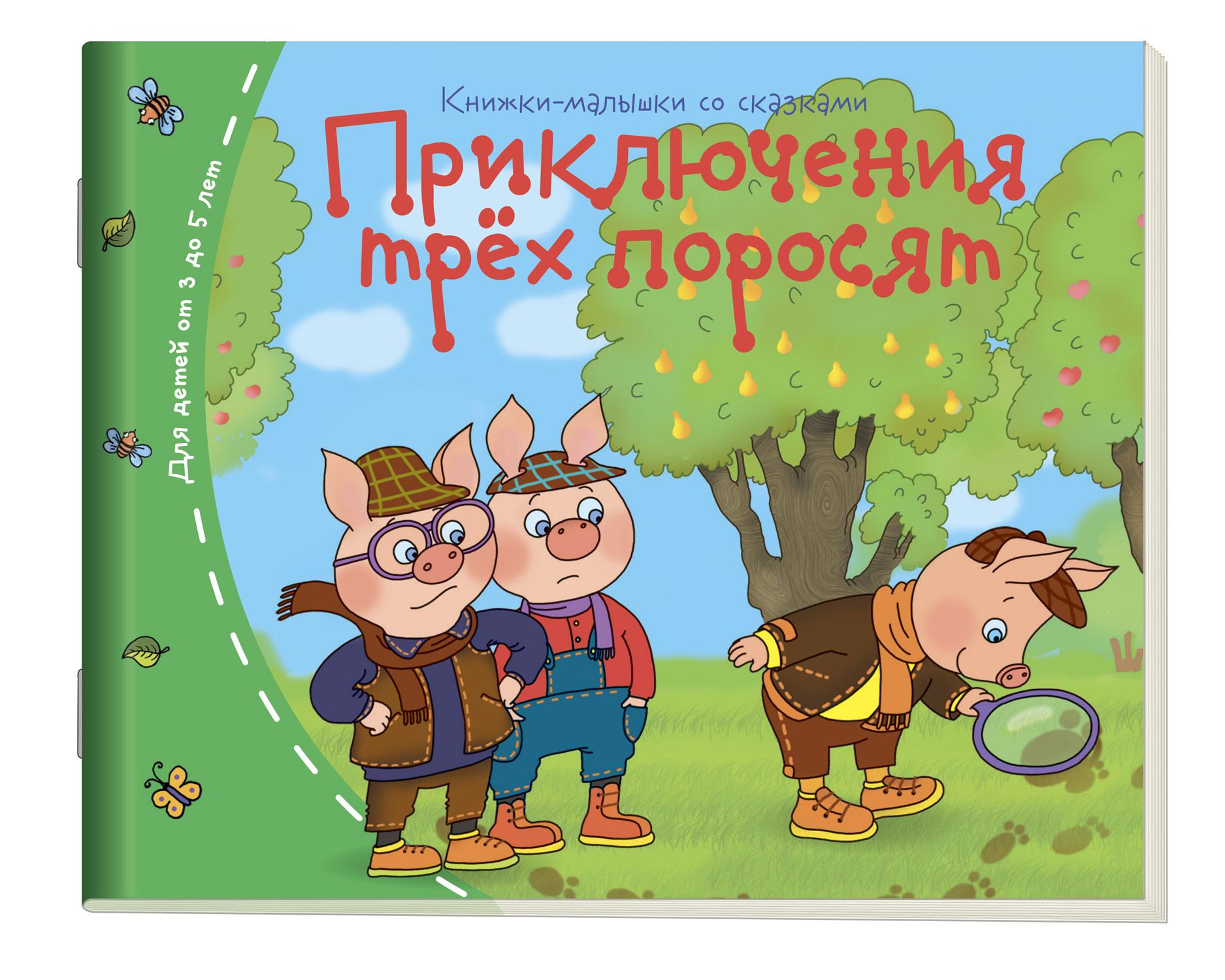 Приключения трех поросят: Книжки-малышки со сказками