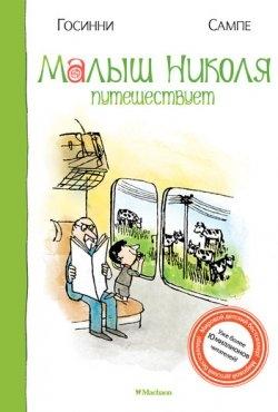 Малыш Николя путешествует: рассказы