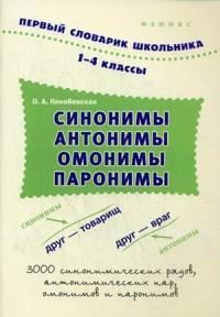 Синонимы, антонимы, омонимы, паронимы: 1-4 классы: Словарь