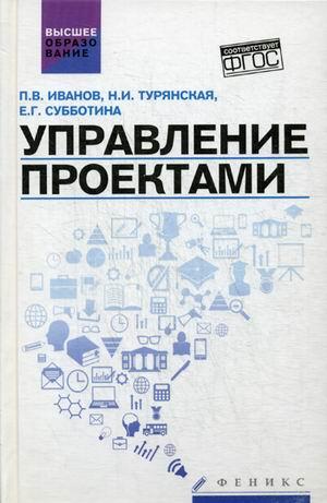 Управление проектами: Учеб. пособие