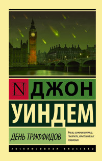 День триффидов: Фантастический роман