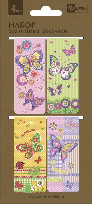 Закладка-магнит Бабочки и Узоры (4 закладки)