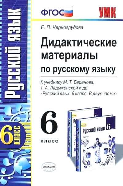 Русский язы. 6 кл.: Дидактические материалы ФГОС