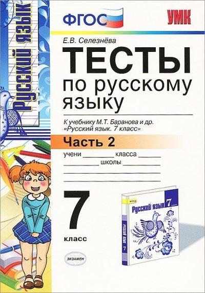 Русский язык. 7 класс: Тесты к учеб. Баранова М.Т.: В 2 ч. Ч.2 ФГОС