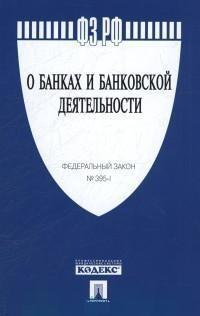 """ФЗ """"О банках и банковской деятельности"""": Федеральный закон № 395-1"""