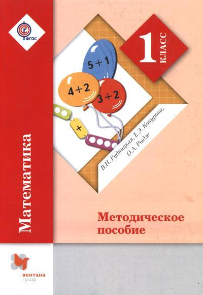 Математика. 1кл. Методическое пособие ФГОС