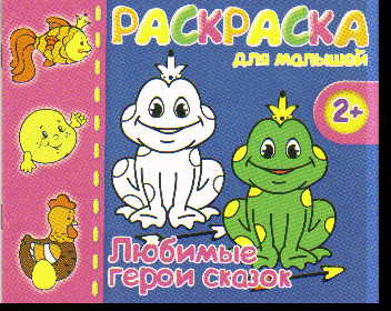 Раскраска Раскраска для малышей Герои сказок