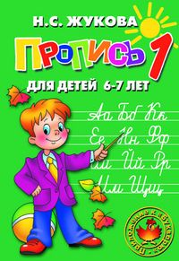 Прописи для детей 6-7 лет в 3-х частях (к букварю)