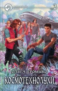 Космотехнолухи: Фантастический роман в 2-х томах. Том 2