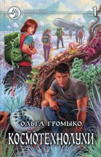 Космотехнолухи: Фантастический роман в 2-х томах. Том 1