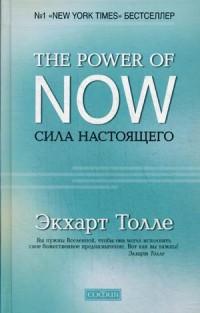 Сила настоящего: Руководство к духовному пробуждению