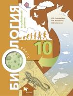 Биология. 10 кл.: Углубленный уровень: Учебник ФГОС