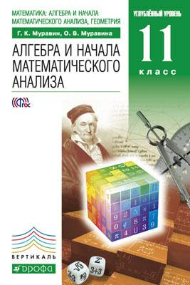 Алгебра и начала математического анализа, геометрия. 11 кл.: Учебник ФГОС