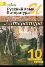 Литература. 10 кл.: Учебник: В 2 ч. Ч.2: Базовый уровень ФГОС /+797195/