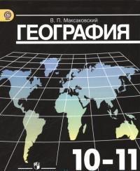 География. 10-11 кл.: Учебник. Базовый уровень ФГОС /+886170/