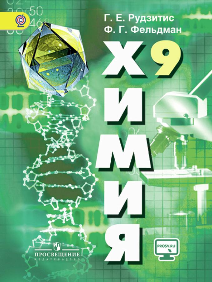 Химия. 9 кл.: Учебник: Неорганическая, органическая химия ФГОС /+886172/