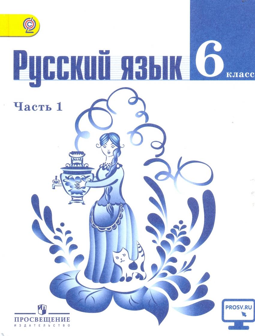 Решебник по русскому языку Шмелев Флоренская