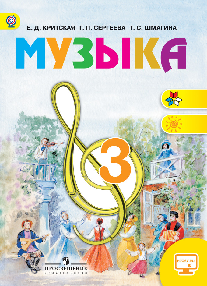 Музыка. 3 кл.: Учебник (ФГОС) /+796344/