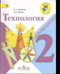 Технология. 2 кл.: Учебник (ФГОС) /+741799/