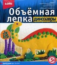 Лепка объемная Динозавры Диплодок