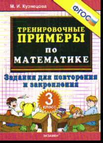 Тренировочные примеры по математике. 3 кл.: Задания для повторения и закре