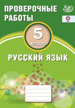 Русский язык. 5 кл.: Проверочные работы ФГОС