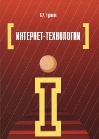 Интернет-технологии: Учеб. пособие
