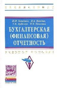 Бухгалтерская (финансовая) отчетность: Учеб. пособие