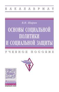 Основы социальной политики и социальной защиты: Учеб. пособие