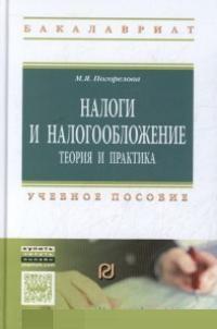 Налоги и налогообложение: Теория и практика: Учеб. пособие