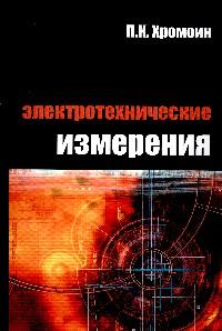 Электротехнические измерения: Учеб. пособие