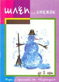 """Шлеп... снежок: Игры с красками от """"Карапуз"""""""
