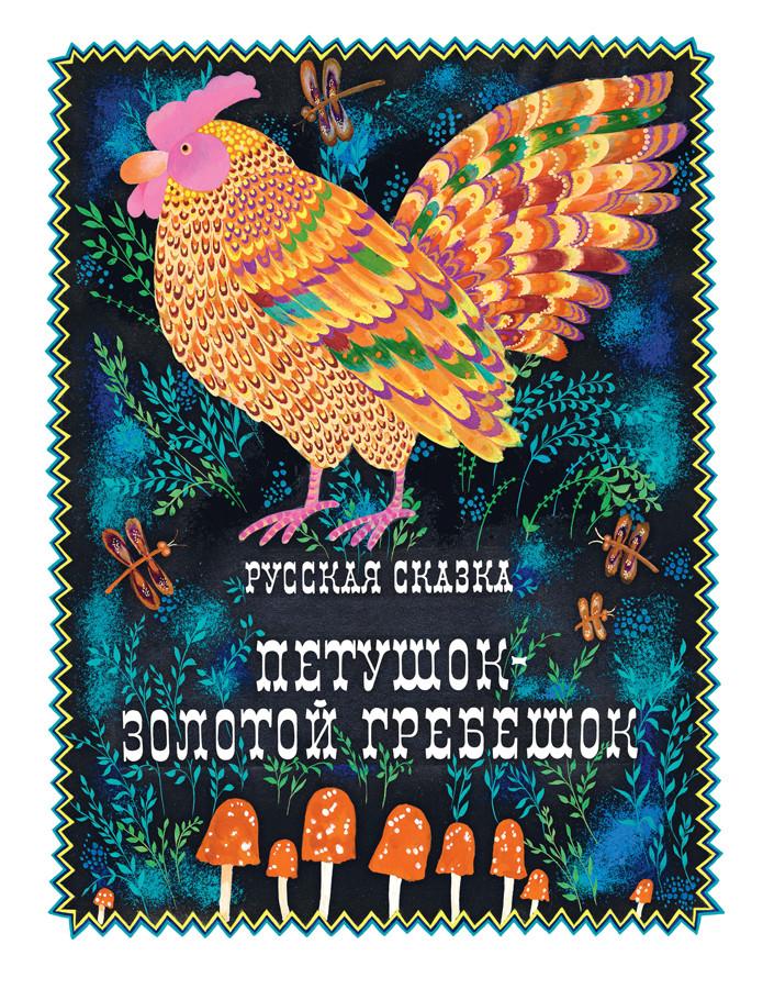Петушок - золотой гребешрк: Русская народная сказка