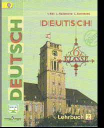 Немецкий язык. 6 кл.: Учебник: В 2 ч. Ч.2 ФГОС /+789791/