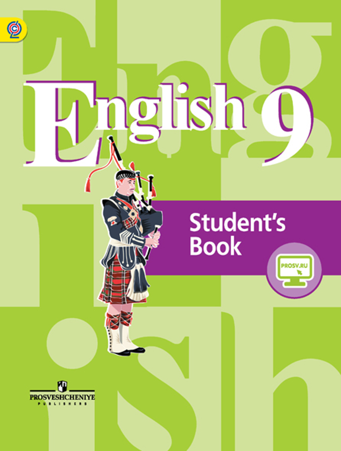 Английский язык (English). 9 кл.: Учебник ФГОС /+783516/
