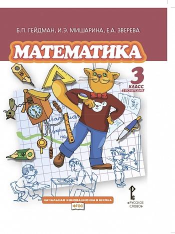 Математика. 3 кл.: Учебник: В 2 ч. Ч.2: Второе полугодия ФГОС