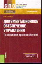 Документационное обеспечение управления (с основами архивоведения) ФГОС
