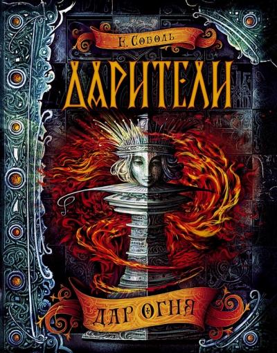 Дар огня: Роман
