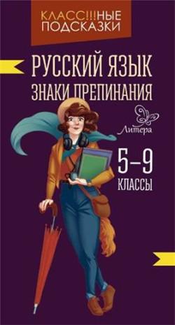 Русский язык. 5-9 кл.: Знаки препинания