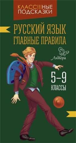 Русский язык. 5-9 кл.: Главные правила