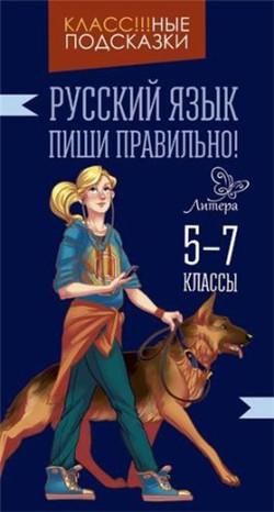 Русский язык. 5-7 кл.: Пиши правильно!