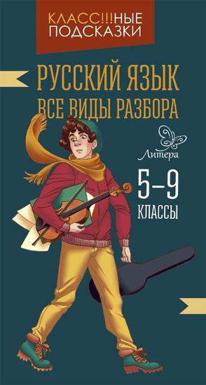 Русский язык. 5-9 кл.: Все виды разбора