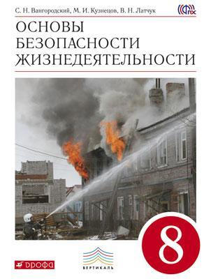 ОБЖ. 8 класс: Учебник ФГОС /+726802/