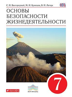 ОБЖ. 7 кл.: Учебник ФГОС /+787079/