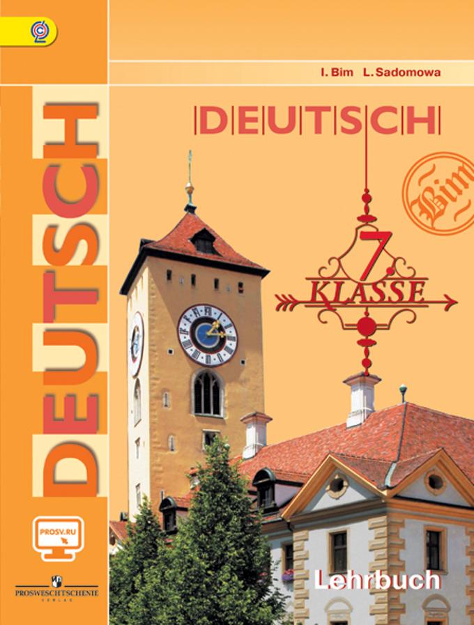 Немецкий язык. 7 кл.: Учебник ФГОС