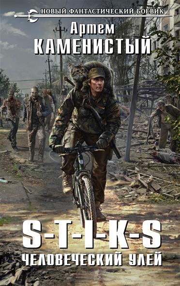 S-T-I-K-S. Человеческий улей: Фантастический роман