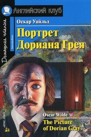Портрет Дориана Грея. Рассказы: Домашнее чтение