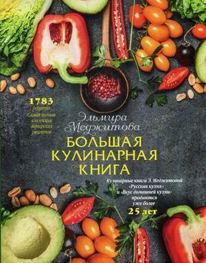 Большая кулинарная книга: 1783 рецепта. Самая полная коллекция авторских ре