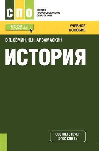 История: Учеб. пособие