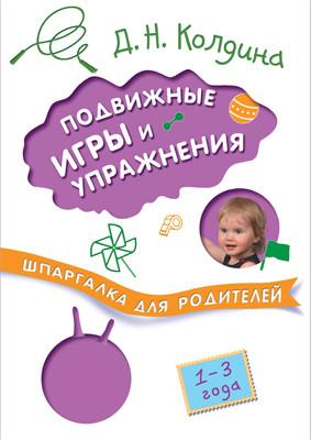 Подвижные игры и упражнения с детьми 1-3 лет